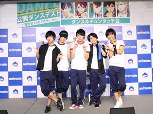 齊藤智也さん、河本啓佑さんら「モザチュン」メンバーがダンステストに挑戦! 胸キュンあり、笑いありのダンス&トークイベントをレポート!