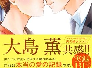 """業界初""""ノンフィクションBL""""『たとえばこんな恋のはなし』待望のコミックスが発売!  大人気男の娘タレント大島薫さんも共感!"""