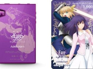 『Fate/stay night [HF]』コラボハイレゾオーディオプレーヤーの予約がアニメイトオンラインショップで実施! 特典は描き下ろし「moraポイントカード」