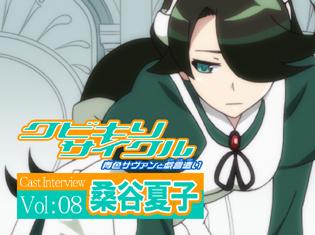 OVA『クビキリサイクル』千賀あかり役・桑谷夏子さんが語る、セリフに対する熱量とは