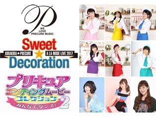 美山加恋さん・水瀬いのりさんらが出演した「キラキラ☆プリキュアアラモードLIVE2017」のBD&DVDが、2018年2月21日発売決定