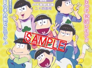 『おそ松さん』と「週刊ザテレビジョン」がスペシャルコラボ! 6つ子がレモンを持つ「ザおそ松ビジョン」が好評発売中