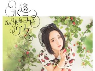 悠木碧さん、TVアニメ『僕の彼女がマジメ過ぎるしょびっちな件』OPテーマ「永遠ラビリンス」のジャケット&MVを公開! MVでは悠木さんがキュートな猫に変身