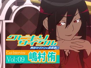OVA『クビキリサイクル』七愚人のひとりである園山赤音 役・嶋村侑さんが収録を重ねていくうちにいきついた「答え」