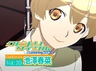 OVA『クビキリサイクル』原作小説を刊行当初より読んでいた声優・池澤春菜さん、佐代野弥生 役をどう演じたのか