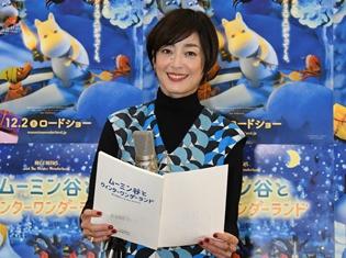 映画『ムーミン谷とウィンターワンダーランド』ムーミン役・宮沢りえさんの公開アフレコ実施! お気入りの台詞は「クリスマスさん」