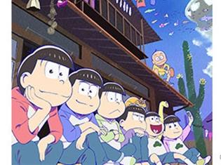 『おそ松さん』のアニメカラオケがJOYSOUNDでいち早く登場! 主題歌「君氏危うくも近うよれ」が配信スタート!