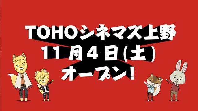 「紙兎ロペ×BORUTO」スペシャルムービーが関東のTOHOシネマズで上映開始。ボルト&ナルトによる「だってばさ(よ)」も収録!