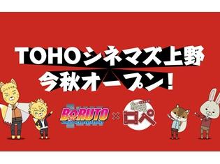 ボルト&ナルトによる「だってばさ(よ)」も収録――「紙兎ロペ×BORUTO」スペシャルムービーが関東のTOHOシネマズで上映開始!