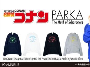 『名探偵コナン』キャラクターの魅力を詰め込んだパーカー&メイクポーチが受注&再販開始! それぞれイメージカラーとモチーフがデザイン