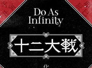 『十二大戦』EDテーマとして、Do As Infinity×澤野弘之さんサウンドプロデュースの新曲「化身の獣」が初オンエア&音源配信開始!