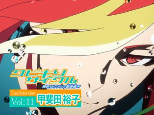 OVA『クビキリサイクル』甲斐田裕子さんにとって「人類最強の請負人」こと哀川潤の存在とは