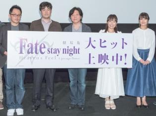下屋則子さんの目には涙も―『劇場版「Fate/stay night [Heaven's Feel]」Ⅰ.presage flower』舞台挨拶レポート