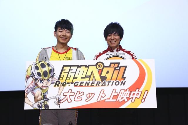 「弱ペダ Re:GENERATION公開記念舞台挨拶」より公式レポート到着! 山下大輝さん・岸尾だいすけさんが登壇