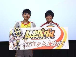 山下大輝さん・岸尾だいすけさん登壇「弱虫ペダル Re:GENERATION公開記念舞台挨拶」が実施! 3つの劇場作品を応援上映イベントで一挙上映