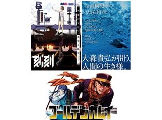 ジェノスタジオの最新TVアニメ3作品は、『刻刻』(監督:大橋誉志光)、『ゴールデンカムイ』(監督:難波日登志)、大森貴弘監督作品と判明