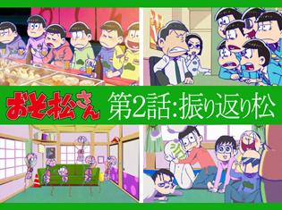 6つ子の身体を(いろんな意味で)心配する声多数! TVアニメ第2期『おそ松さん』/第2話「祝・就職!!」「超洗剤」を【振り返り松】