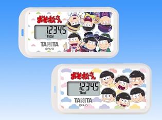 『おそ松さん』とタニタがコラボ! 「おそ松さんオリジナル活動量計」が発売決定! タニタオンラインショップ、アニメイトで予約受付開始!