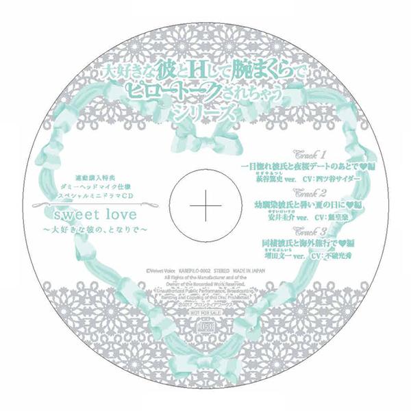ドラマCD「かれピロ」連動購入特典  sweet love~大好きな彼の、となりで~ 試聴配信スタート