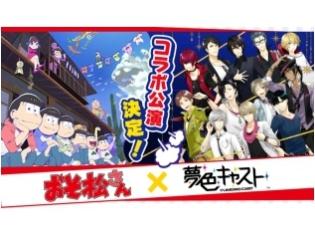 『おそ松さん』×『夢色キャスト』コラボ第2弾のイラストをまとめてご紹介! 六つ子と12人のキャストがまさかの姿を披露!?