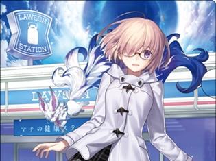 『Fate/Grand Order』とローソンがタイアップ! ローソン限定描き下ろしイラストが多数登場! ローソン限定のオリジナルグッズを手に入れよう!