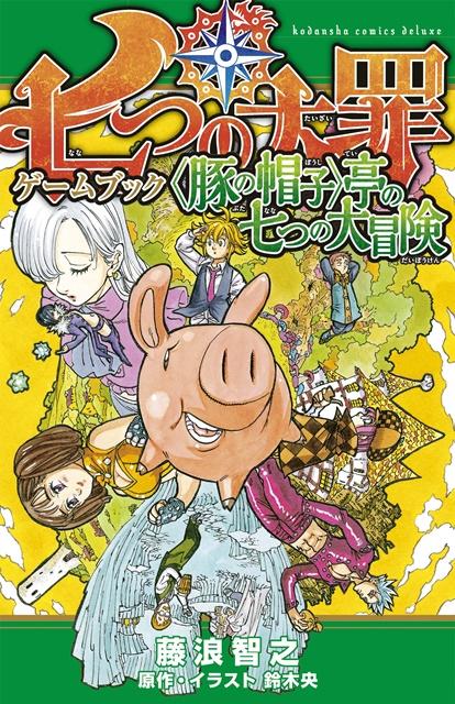 七つの大罪鈴木央先生描き下ろしイラスト満載のゲームブックが発売