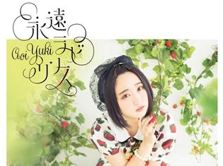 自らが作り上げたイメージを壊し、新たな表現へ挑む。悠木碧さんのレーベル移籍初となるシングル「永遠ラビリンス」リリースインタビュー