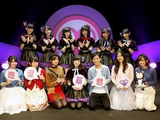 青山吉能さん、小野賢章さん、沼倉愛美さんなどメイン声優陣総出演――『恋愛暴君』スペシャルイベント「暴れん坊SHOW」公式レポート到着!