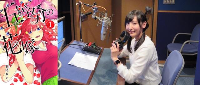 『五等分の花嫁』第1巻のCMで、佐倉綾音さんが五つ子役を熱演! 「今までの声優人生で培ったもの全てを出しました!」