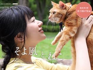 丹下桜さんが猫の「そうにゃん」役を務めるSP動画「SOTETSU STORY」第2話が公開! 今回は「一人暮らしの女性目線」がテーマ
