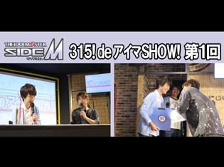 【独占】アイドルマスター SideM『315! deアイマSHOW!』第1回レポート!ゲスト:山村賢役の河西健吾さん