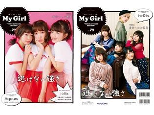 Aqours、i☆Risらを大特集したガールズビジュアルブック「My Girl」第20号が10月18日発売! アニメイト購入特典も公開