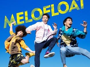 メロフロートが歌う『BORUTO-ボルト-』のNEWエンディングテーマ「僕は走り続ける」パッケージビジュアルが解禁!