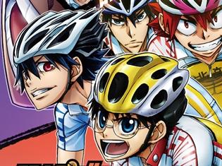 『弱ペダ』TVアニメ第4期のタイトルは『弱虫ペダル GLORY LINE(グローリー・ライン)』に決定! キービジュアルも解禁