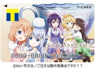 『ご注文はうさぎですか??』デザインのTカードが、11月10日より全国のTSUTAYAで発行決定! WEBでの発行受付もスタート