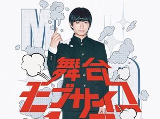 TVアニメで主人公・影山茂夫役を演じた声優・伊藤節夫さんが舞台でも主演に大抜擢! 舞台『モブサイコ100』2018年1月に上演決定!