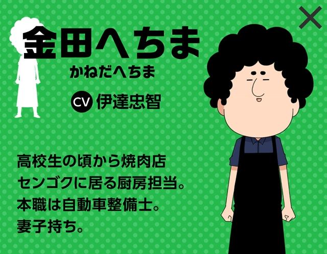 『焼肉店センゴク』無料マンガアプリ「GANMA!」のユーザー応援数No.1作品がアニメ化! 7月3日(火)より放送開始!-6