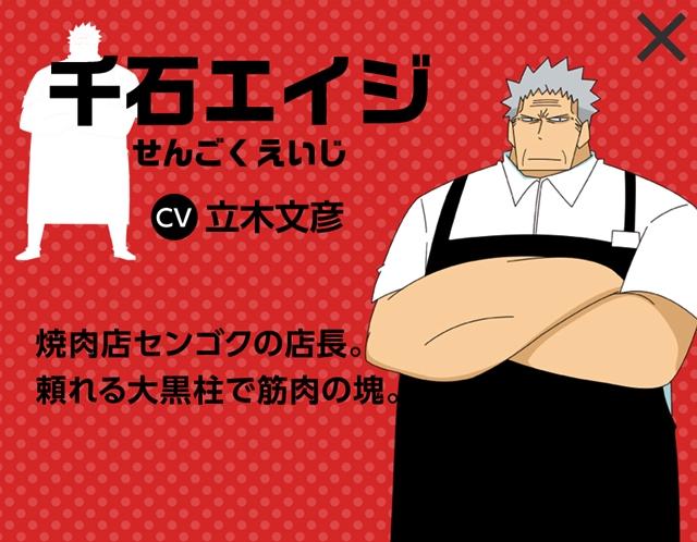 『焼肉店センゴク』無料マンガアプリ「GANMA!」のユーザー応援数No.1作品がアニメ化! 7月3日(火)より放送開始!-7