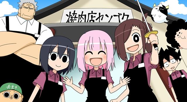 『焼肉店センゴク』がマンガ配信アプリ「GANMA!」でアニメ配信決定! 2017年配信予定
