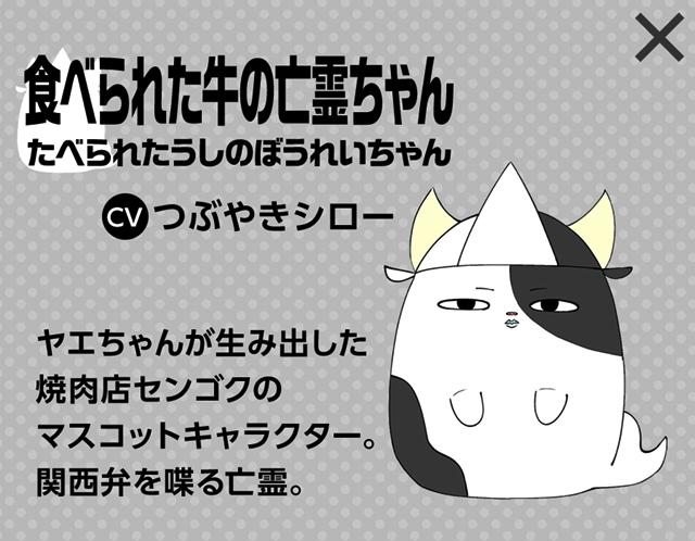『焼肉店センゴク』無料マンガアプリ「GANMA!」のユーザー応援数No.1作品がアニメ化! 7月3日(火)より放送開始!-10