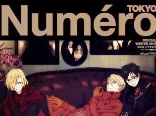 『ユーリ!!! on ICE』が「Numero TOKYO」12月号「IDOL=アイドル」特集の目玉企画として、モード誌と夢のコラボレーション!