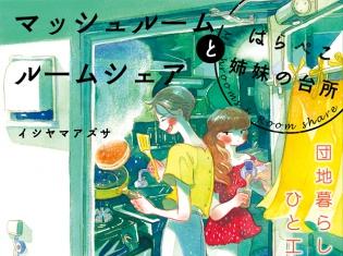 WEB雑誌『クロフネ』にてイシヤマアズサ氏のほっこり優しい簡単ごはん「マッシュルームとルームシェア~はらぺこ姉妹の台所~」 新連載開始!