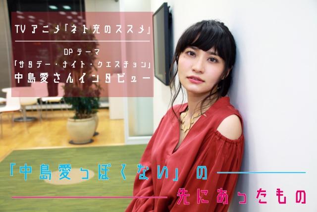 『ネト充のススメ』OPテーマ・中島愛さんにインタビュー|復帰後2枚目のシングルは「中島愛っぽくない」の先にあった