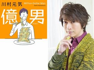 川村元気さんの小説『億男』が小野大輔さん主演でオーディオブック化! 『世界から猫が消えたなら』以来の小野さん&川村さんタッグからコメントも到着