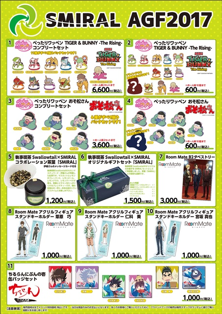 """『おそ松さん』などの新作グッズを販売&""""執事""""がやってくる! 「AGF2017」SMIRALブースの物販&イベント情報を公開"""