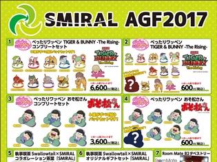 """「AGF2017」SMIRALブースにて『おそ松さん』などの新作グッズを販売&""""執事""""がやってくる! オリジナルクッキーがもらえるキャンペーンも"""