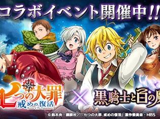 アプリ『黒騎士と白の魔王』が、TVアニメ『七つの大罪 戒めの復活』と初コラボ! ログインボーナスでコラボイベント限定キャラを全員にプレゼント