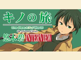 TVアニメ『キノの旅 -the Beautiful World- the Animated Series』悠木碧さんが語る「キノ」というキャラクターで表現したモノ/声優インタビュー
