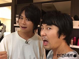 浪川大輔さん、吉野裕行さんのユニット「Uncle Bomb」による初冠番組「おじさん爆弾」第4回が10/25に放送! ふたりが番組ADを大改造!