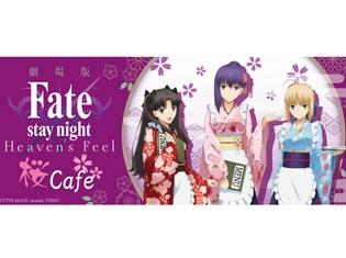 """劇場版『Fate/stay night [Heaven's Feel]』期間限定コラボカフェが開催! 和をテーマにした""""桜cafe""""で和服姿のキャラクターたちがお出迎え!"""